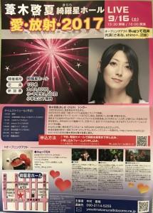 hanai_20170515_11