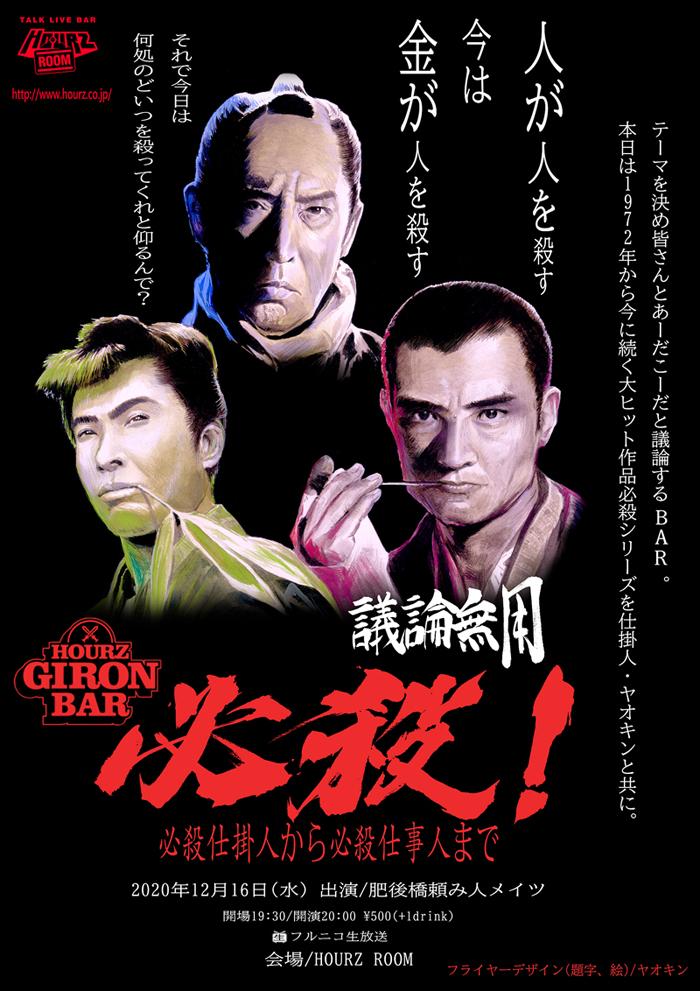 GIRON必殺(学級新聞用サイズ)